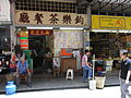 HK Central Gage Street restaurant Aug-2012.JPG