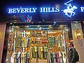 HK Jordan 寧波街 Ning Po Street night shop Beverly Hills clothing Mar-2013.JPG