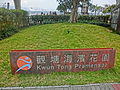 HK Kwun Tong Promenade 觀塘海濱花園 name sign at Hoi Bun Road Dec-2013.JPG