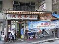 HK Sai Ying Pun 水街 Water Street shop 光記飯店 Kong Kee restaurant.jpg