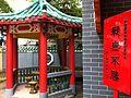 HK Sham Shui Po 武帝廟 Mo Tai Temple Hai Tan Street SSP sign Pavilion Dec-2012.JPG