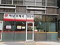 Hanam post office in sinjang.jpg