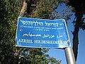 HildesheimerStreetJerusalem.jpg