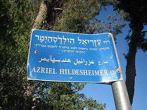 Azriel Hildesheimer - A street in Jerusalem named after Hildesheimer.