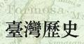 History of Taiwan zh-hant.png