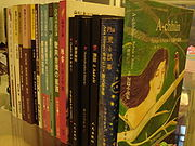 A selection of literary works (original and translated) in Taiwanese, in several orthographies.