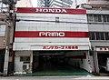 Honda Cars Osaka Nagahori.jpg