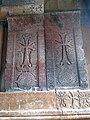 Hovhannavank Monastery (khachkar) (115).jpg