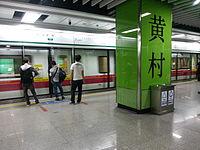Huangcunstation.jpg