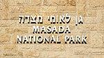 ISR-2016-Masada-Visitors' Center.jpg