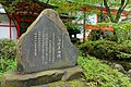 Inscription - Hakone-jinja - Hakone, Japan - DSC05835.jpg