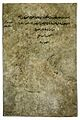 Inscription from Persian manuscript, 19th century Wellcome L0020505.jpg