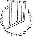 Israel Commemorative Cancel 1962 Arad-Settlement Day.jpg
