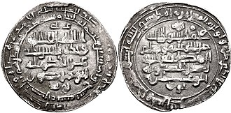 Izz al-Dawla - Coin minted during the reign of Izz al-Dawla