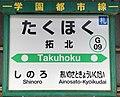 JR Sassho-Line Takuhoku Station-name signboards.jpg