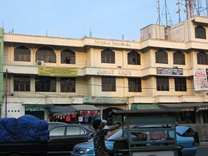 Jamiat Kheir - Image: Jamiat kheir School taken from accross the street, July 2008