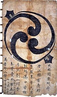 Japan–Ming trade-ship flag Japanese Important Cultural Property