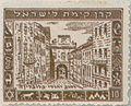 Jewish Poststamp Lublin Grodzka Gate.jpg