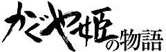 Kaguya-hime no monogatari title.jpg