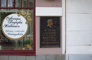 Kalinin board Khabarovsk.jpg