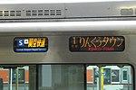 Kansai Airport Rapid Service Rollsign Rinku Town.jpg