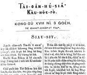 An issue of the Taiwan Church News, first published by Presbyterian missionaries in 1885.  This was the first printed newspaper in Taiwan, and was written in Taiwanese, in a Latin alphabet.