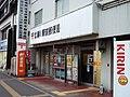 Kita-Urawa ekimae Post office.jpg