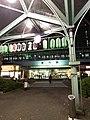 Koga Station - panoramio.jpg