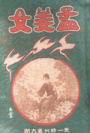 Tianyi Film Company - 1926 Tianyi film Lady Meng Jiang, starring Hu Die