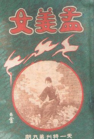 Cinema of China - 1926 Tianyi film Lady Meng Jiang, starring Hu Die