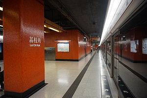 Lai Chi Kok Station 2014 02 part3.JPG