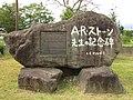 Lake Nojiri Alfred Russell Stone monument.jpg