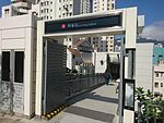 Lei Tung Station Exit A2 Gate.jpg