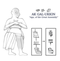 Line art of Aga of Kish from the Stele of Ushumgal, transliteration and translation.png