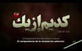 Logo Documental GDEIM IZIK-El campamento de la Resistencia Saharaui.png