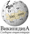 Logo for 100000 articles in srwiki.png