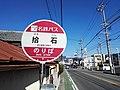 MB-Hiroishi-bus-stop.jpg