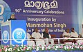 "Manmohan Singh addressing at the inauguration of the 90th Anniversary Celebrations of ""The Mathrubhumi"", in Kochi, Kerala. The Governor of Kerala, Shri Nikhil Kumar, the Chief Minister of Kerala, Shri Oommen Chandy.jpg"