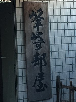 Minezaki Stable sign 2017.jpg
