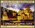 Monastery Studenica by Djordje Krstic 2005 Serbian stamp.jpg