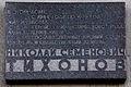 Nikolai Tikhonov (writer) Plaque.jpg