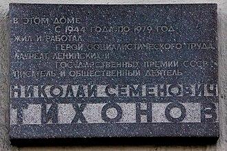 House on the Embankment - Image: Nikolai Tikhonov (writer) Plaque