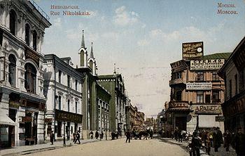 известные улицы москвы на английском