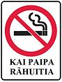No Smoking Sign in Maori.jpg