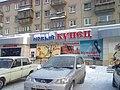 Novouralsk, Sverdlovsk Oblast, Russia - panoramio - Денис Александров (40).jpg