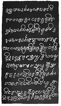 Old Kannada inscription (876 AD) of Rashtrakuta King Amoghavarsha I at Veerabhadra temple in Kumsi.jpg