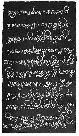 Amoghavarsha - Old Kannada inscription (876 AD) of Rashtrakuta King Amoghavarsha I at Veerabhadra temple in Kumsi