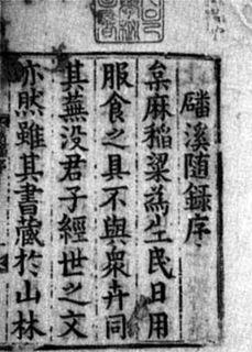 Yu Hyeongwon Korean politician and Neo-Confucianism scholar