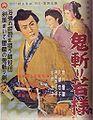 Onikiri Wakasama poster.jpg