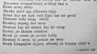 Æ - Ossetic Latin script; part of a page from a book published in 1935